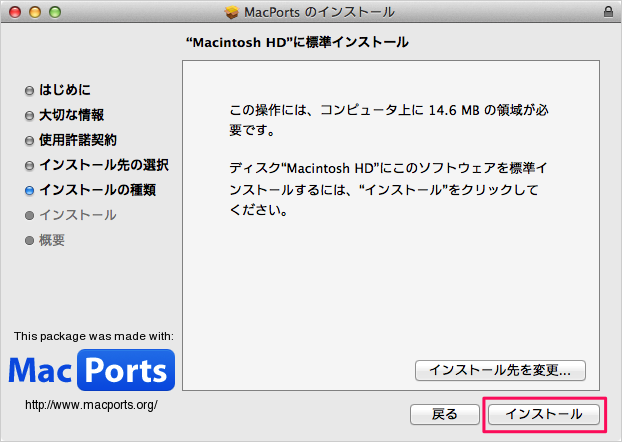 macports-download-install-10