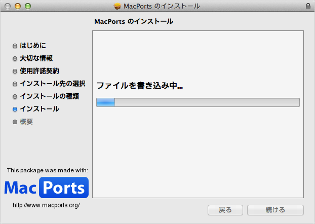 macports-download-install-11