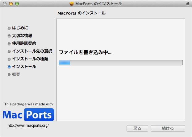 macports-download-install-11