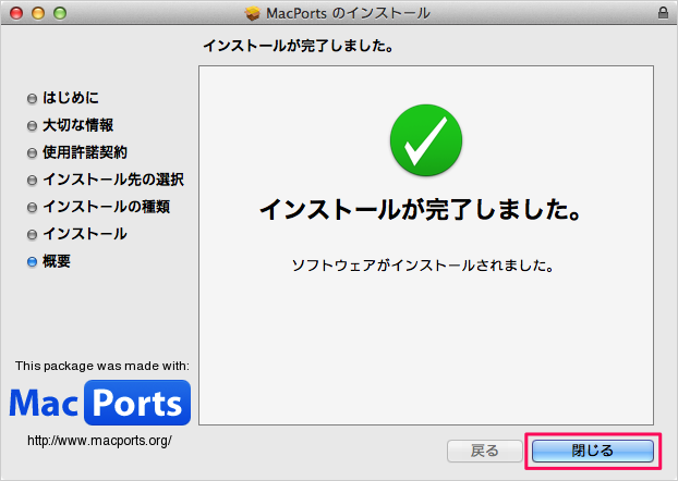 macports-download-install-12
