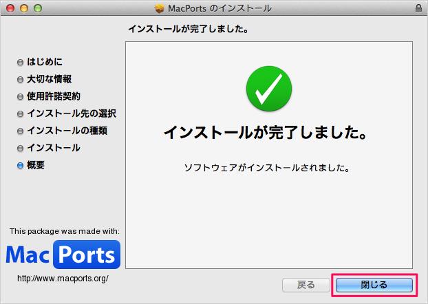 macports-download-install-12