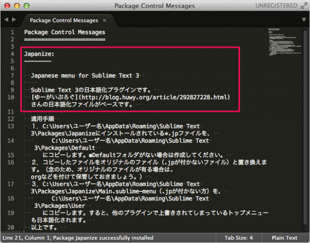 sublime-text-3-japanize-07