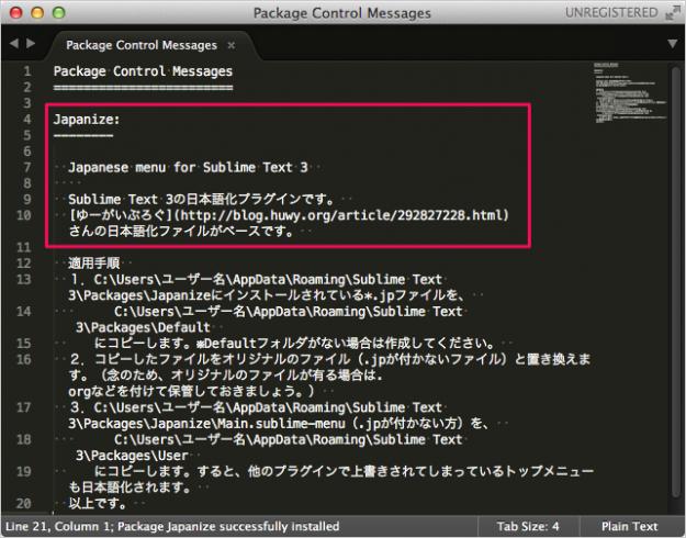 sublime-text-3-japanize-07