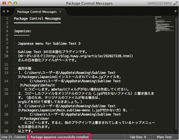 sublime-text-3-japanize-08