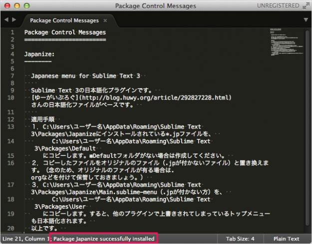 sublime-text-3-japanize-08