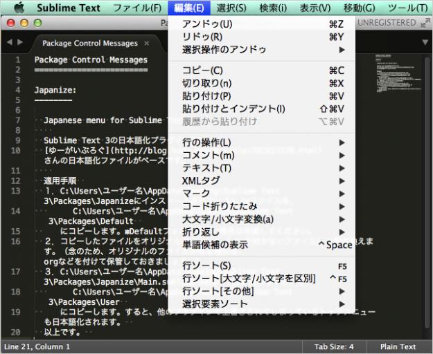 sublime-text-3-japanize-16