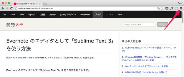 google-chrome-developer-tools-01