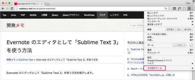 google-chrome-developer-tools-02