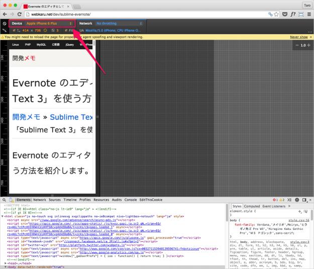 google-chrome-developer-tools-04