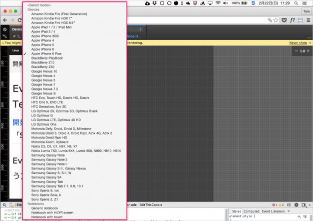 google-chrome-developer-tools-05