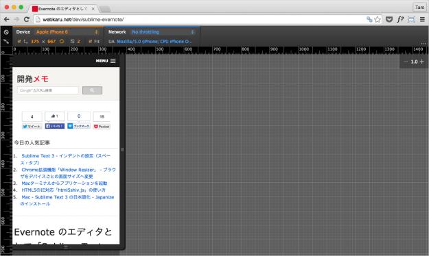 google-chrome-developer-tools-07