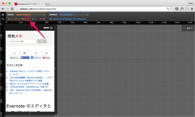 google-chrome-developer-tools-08