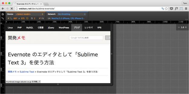 google-chrome-developer-tools-09