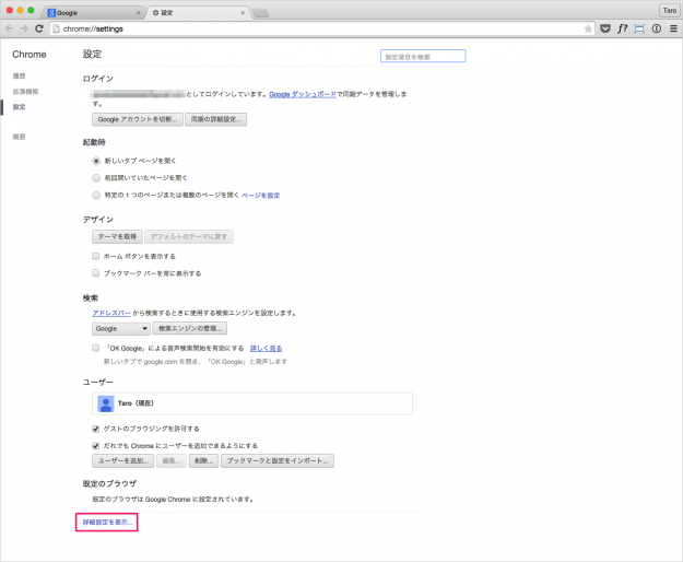 google-chrome-javascript-disable-04