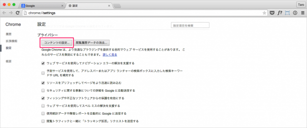 google-chrome-javascript-disable-05