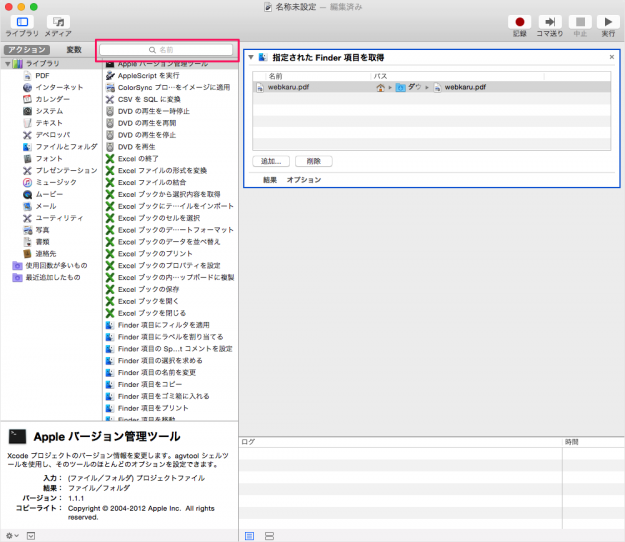 mac-automator-pdf-extract-text-05