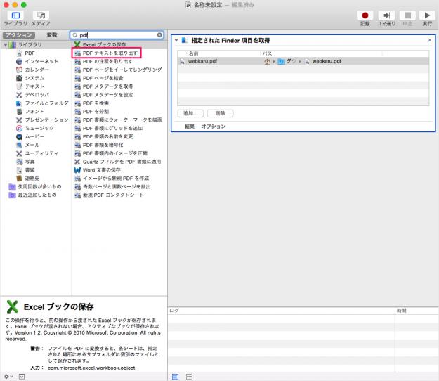 mac-automator-pdf-extract-text-06