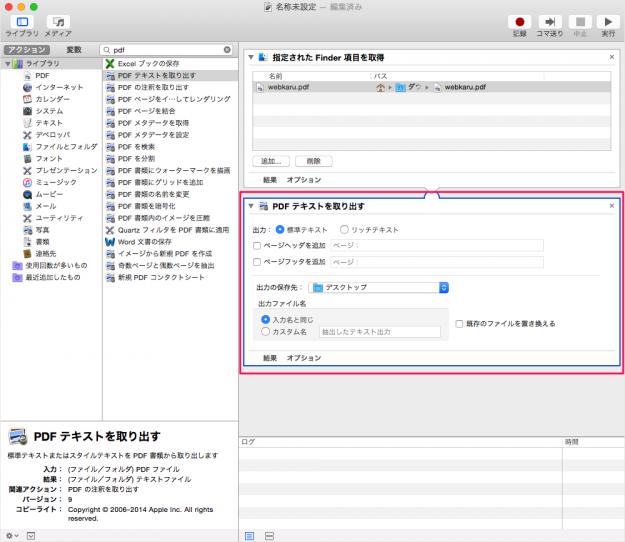 mac-automator-pdf-extract-text-07