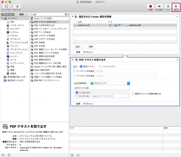 mac-automator-pdf-extract-text-08