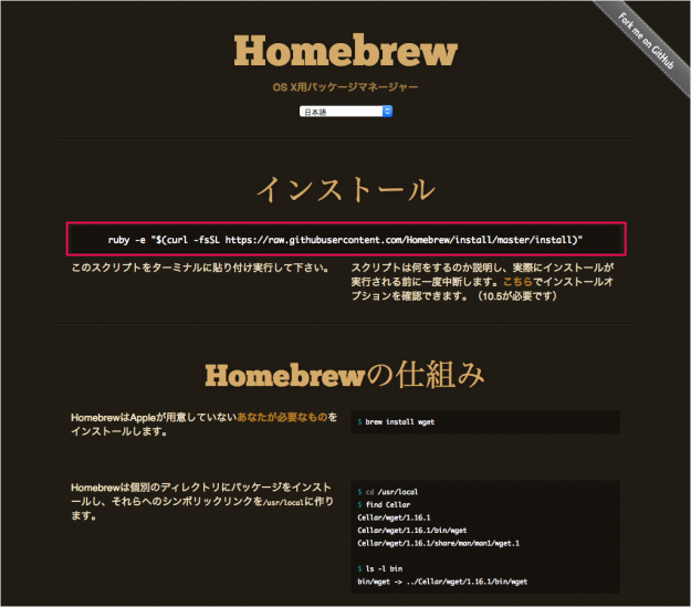 mac-homebrew-install-04