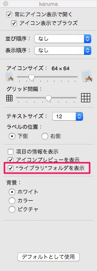mac-sublime-macro-delete-03