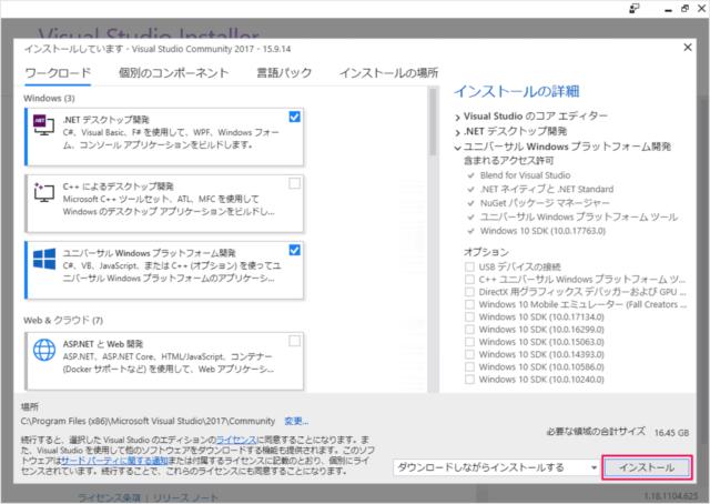 Visual Studio 2017 のダウンロードとインストール
