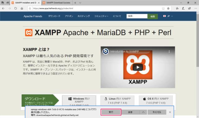 Windows10 - XAMPP のダウンロードとインストール