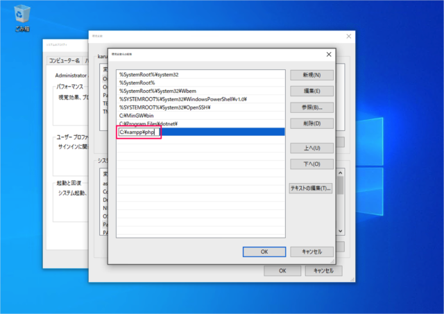 PHPのパスを通す - XAMPPの使い方