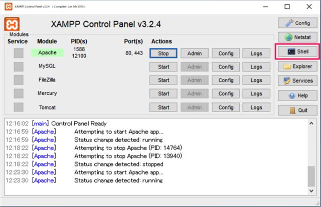 コマンドラインからPHPを実行 - XAMPPの使い方
