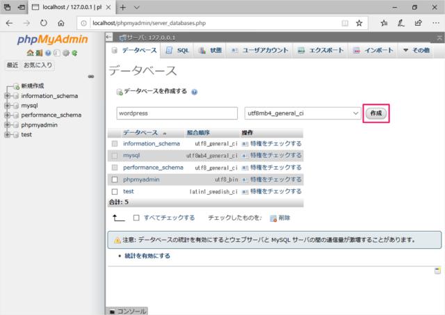 XAMPP - phpMyAdminでMySQLデータベースの作成