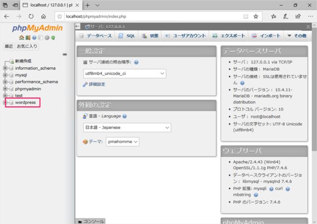 XAMPP - phpMyAdminでMySQLデータベースにインポート