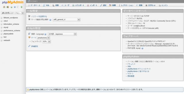 XAMPP - phpMyAdminを最新版にアップグレード