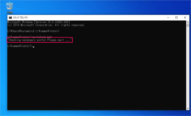XAMPP - ポート番号の使用/未使用を確認(portcheck.bat)