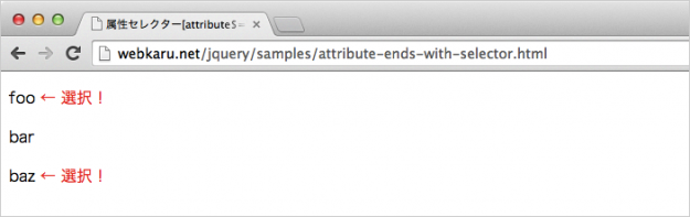 attribute-ends-with-selector