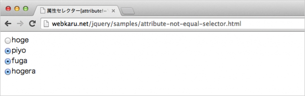 attribute-not-equal-selector