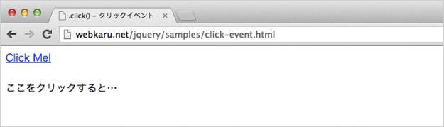 click-event-01