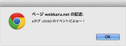click-event-02