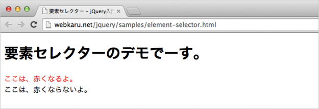 element-selector