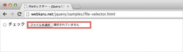 file-selector