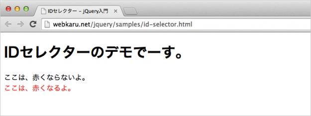 id-selector