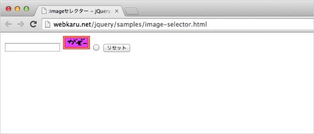 image-selector