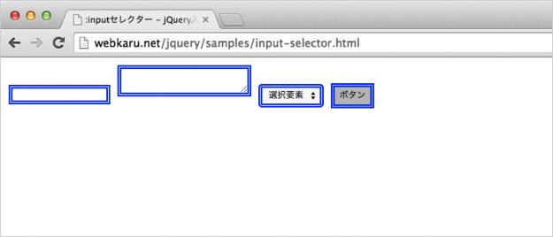 input-selector