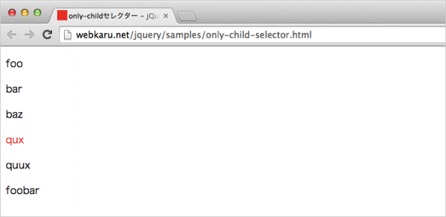 only-child-selector