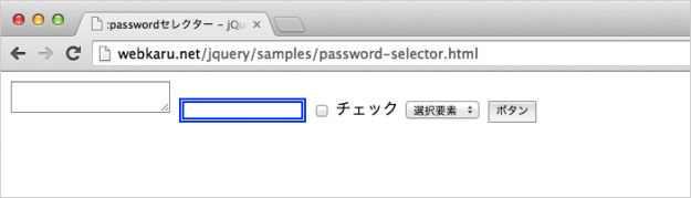 password-selector