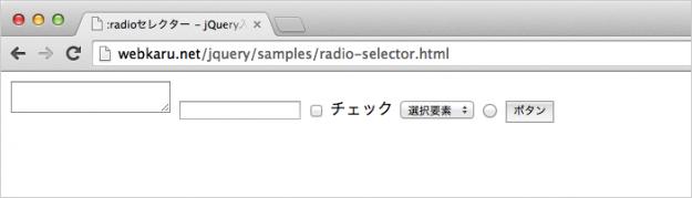 radio-selector-01