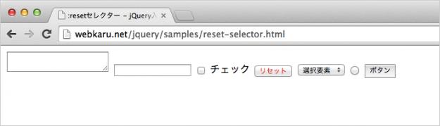 reset-selector