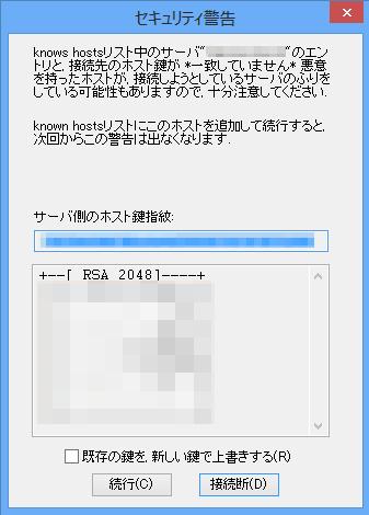 ssh-server-finger-print-2