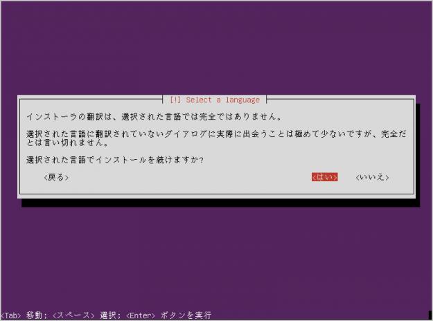 ubuntu-14-04-lts-install-05