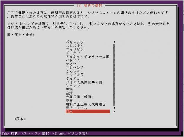 ubuntu-14-04-lts-install-06