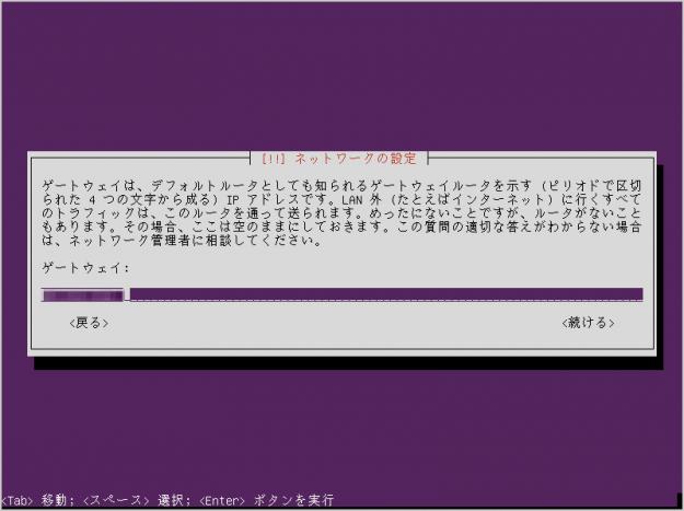 ubuntu-14-04-lts-install-11